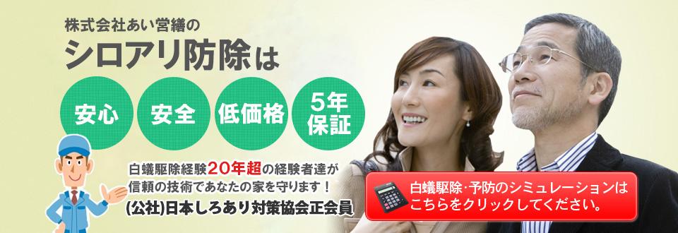 あい営繕のシロアリ防除は「安心・安全・低価格・5年保証」(公社)日本しろあり対策協会正会員です。