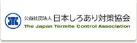 公益社団法人 日本しろあり対策協会