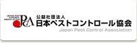 公益社団法人 日本ペストコントロール協会