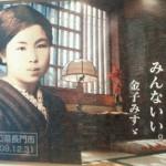 山口県長門市の金子みすゞ記念館