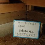 北九州市小倉南区にて白蟻駆除