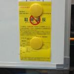 白蟻調査中に駐車違反!・・