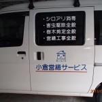 シロアリ消毒の看板車、北九州市小倉北区でデビュー