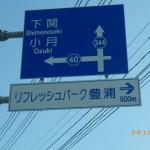 山口県下関市にてしろあり駆除施工