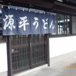 今日のハチ駆除は北九州市門司区の「源平うどんさん!」