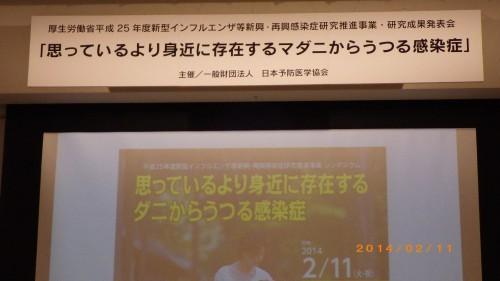 福岡市中央区の天神「エルガーラホール」にてシンポジウム参加