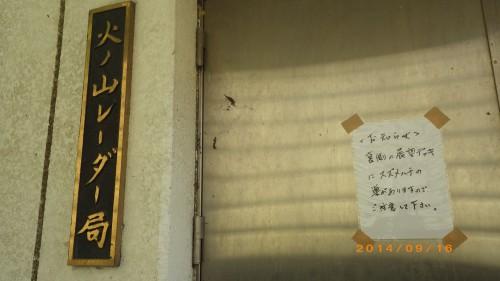 第七管区海上保安本部様のスズメバチ駆除