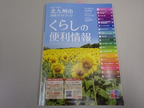 北九州 市 市政ガイドブック 「くらしの便利情報」について