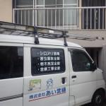 福岡市早良区にてしろあり予防消毒