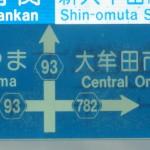 白あり駆除とイタチ対策を大牟田市で