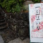 桜咲く4月の始まりは一日詣りから