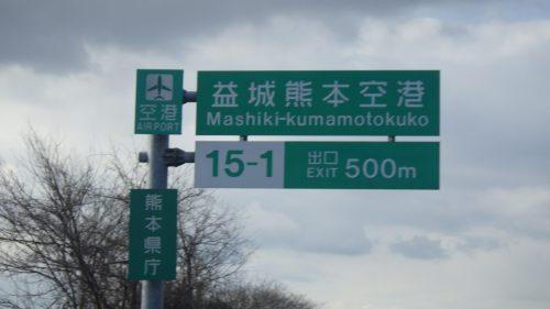熊本県で新築時シロアリ予防の施工