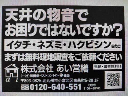 西日本新聞での害獣駆除広告について